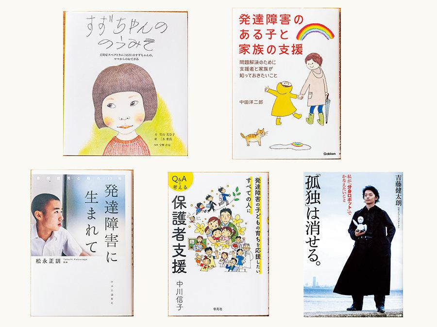 『tobiraco』・平野佳代子さんが選ぶ「ウェルビーイングを感じる本5冊」