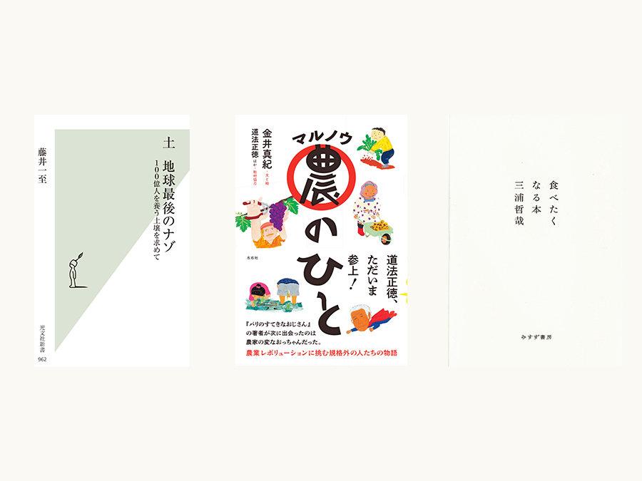 ドキュメンタリーディレクター|前田亜紀さんの選書