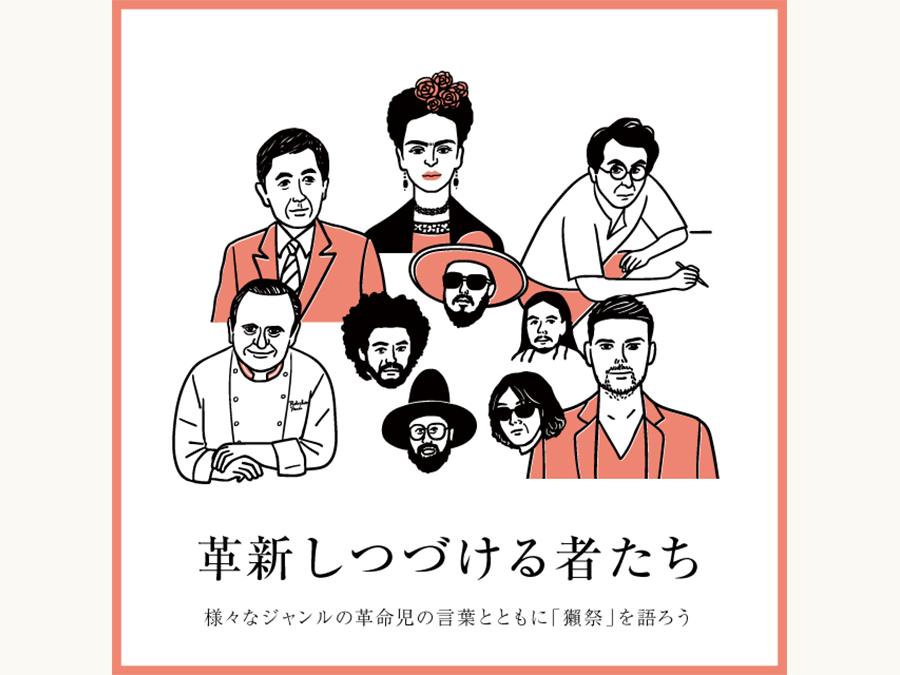 世界的人気の日本酒「獺祭」のフェア 「革新しつづける者たち」