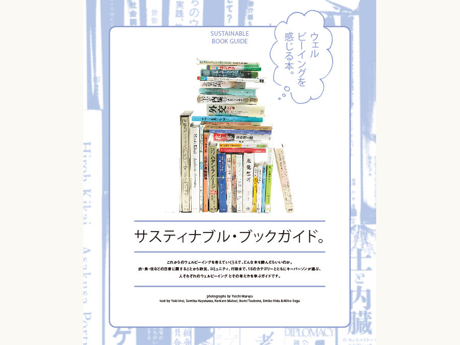 NOSIGNER代表/進化思考家|太刀川英輔さんが選んだ、ウェルビーイングを感じる5冊
