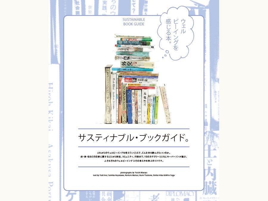 『ランコントレ・ミグノン』代表理事|友森玲子さんが選んだ、ウェルビーイングを感じる5冊