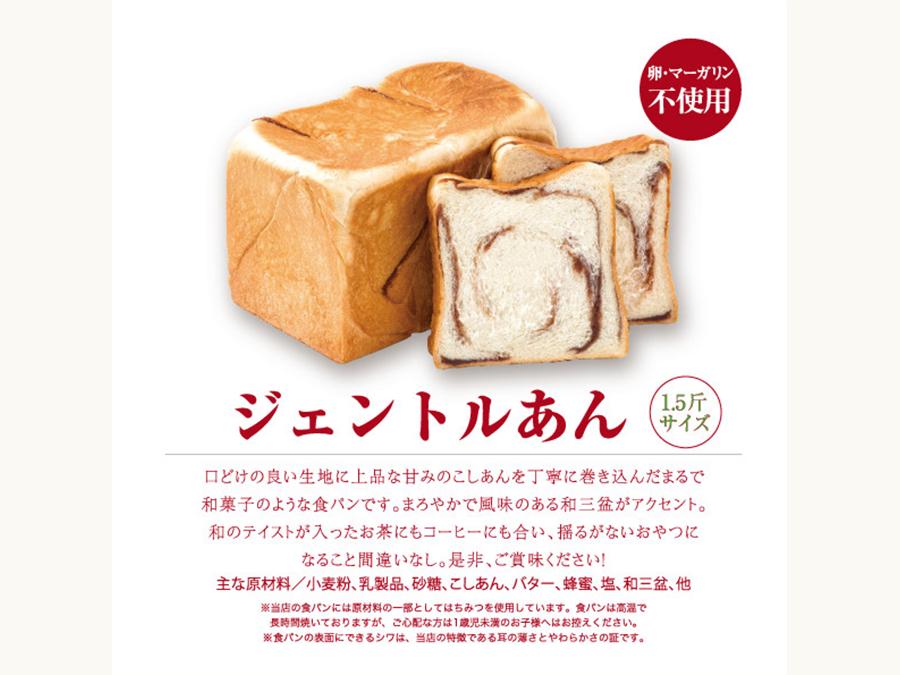 高級食パン専門店【どんだけ自己中】、高級こしあんを使ったあんバター食パン「ジェントルあん」の販売