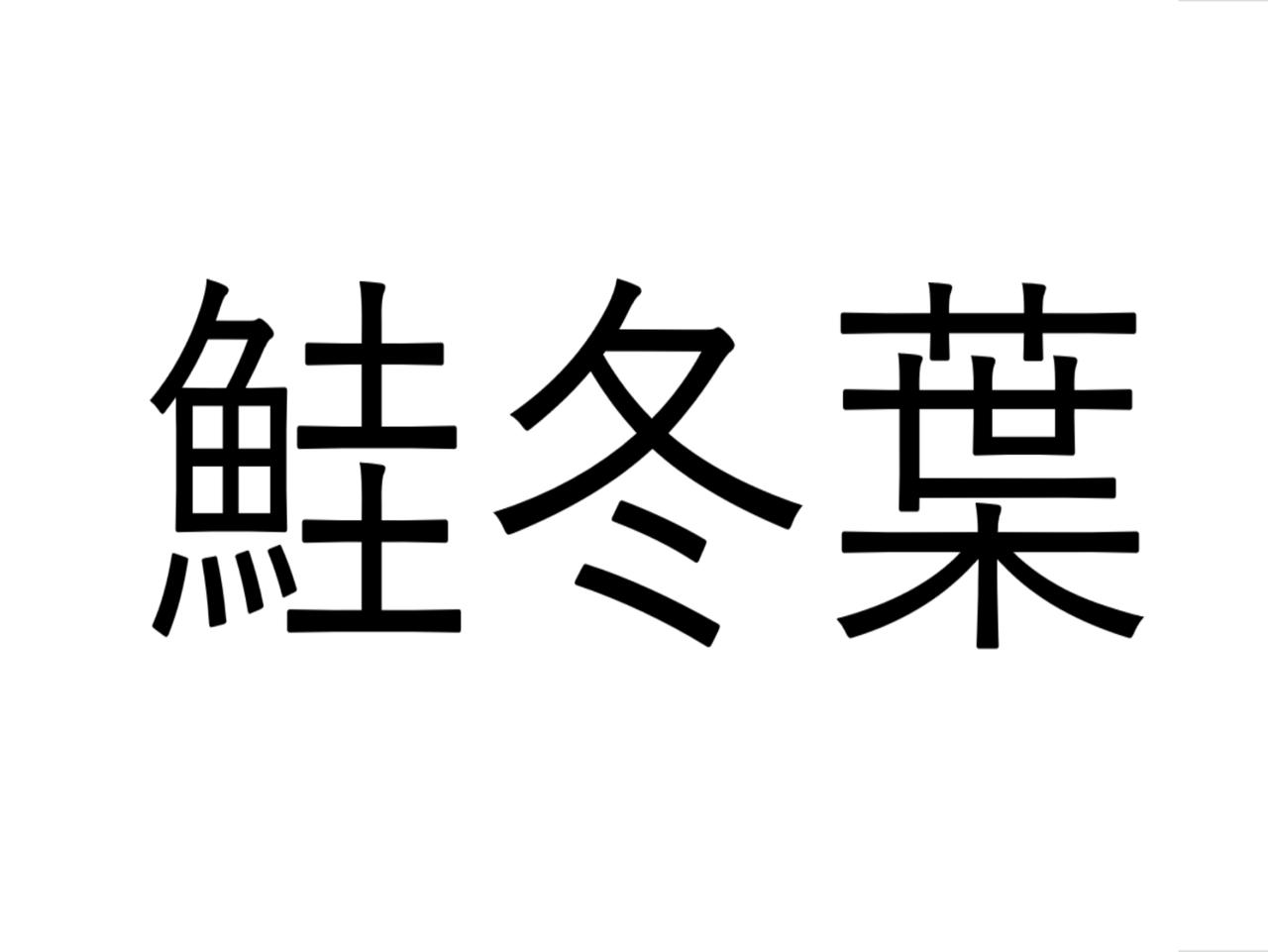 「鮭冬葉」なんて読む?北海道の特産品として有名です。