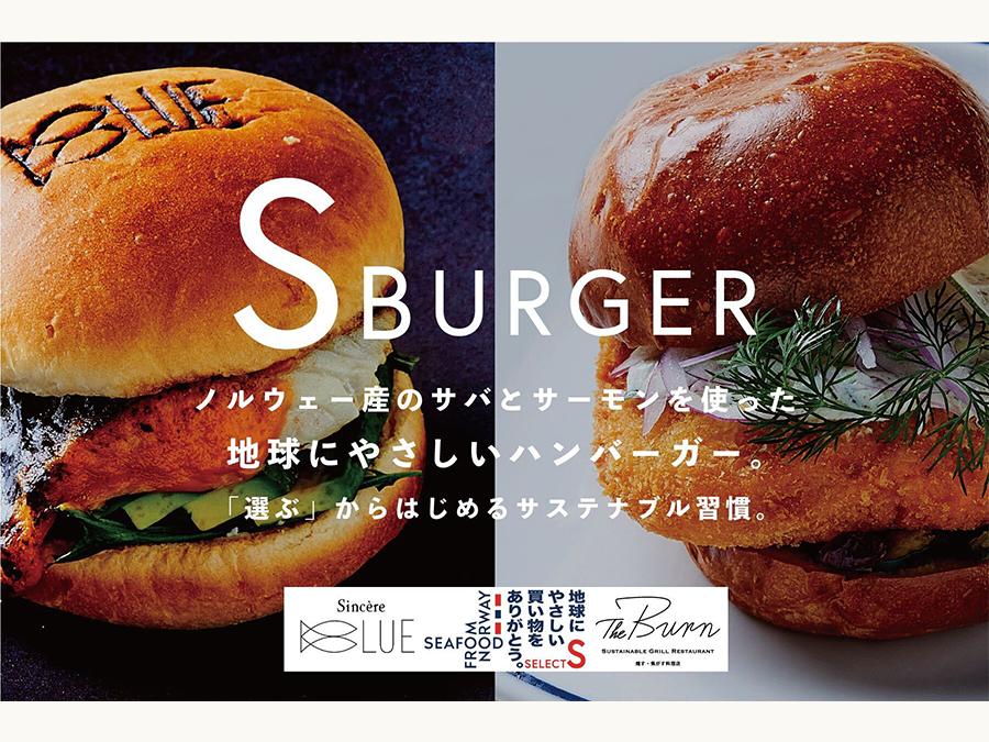 ノルウェーサーモン・サバを使った、地球にやさしいサステナブルバーガー「Sバーガー」期間限定で提供