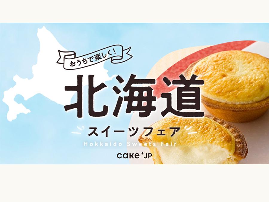 Cake.jpにて「北海道スイーツフェア」を6月1日より期間限定開催