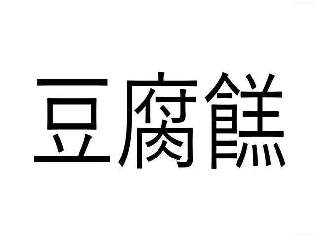 「豆腐餻」なんと読む?沖縄県の高級珍味として有名です。