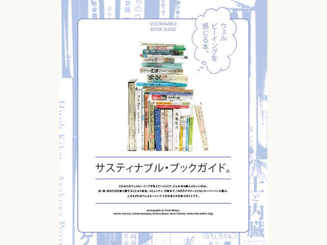 『ライフサカス』代表|西部沙緒里さんが選んだ、ウェルビーイングを感じる5冊