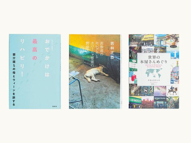 『離島ひとり旅』著者/ラジオ局員 大畠順子さんの選書 3〜5