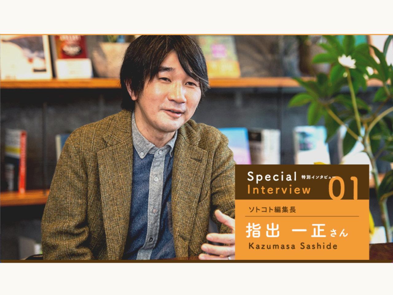 高崎市のサイトにインタビューを掲載いただきました!