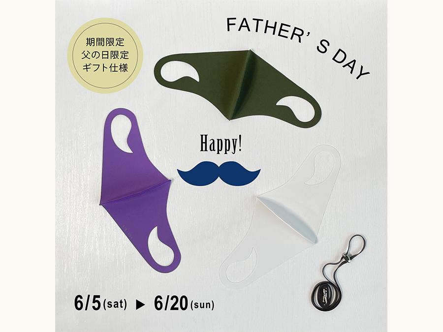 夏でも快適、ひんやり心地いいマスクを、父の日のプレゼントに。