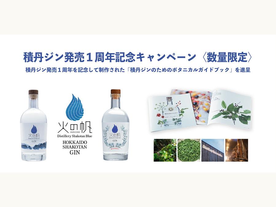 積丹ジン発売1周年を記念して制作された「積丹ジンのためのボタニカルガイドブック」をプレゼント