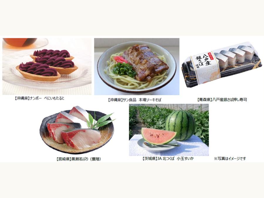 <産地応援企画>6月5日(土)にご当地商品大集合!