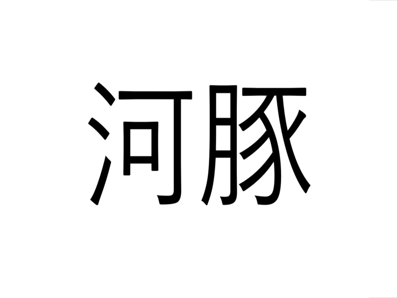「河豚」なんと読む?山口県では3000年以上前から食べられている?