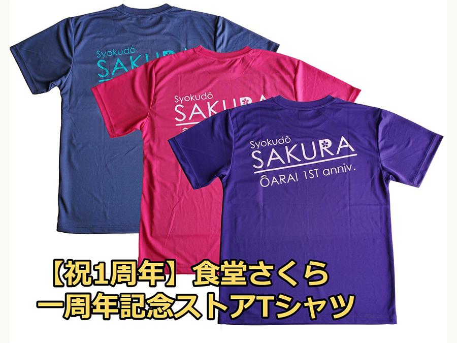 コロナ禍で奮闘した大洗のお店「食堂さくら」より、一周年記念ストアTシャツ(3種)を入荷!