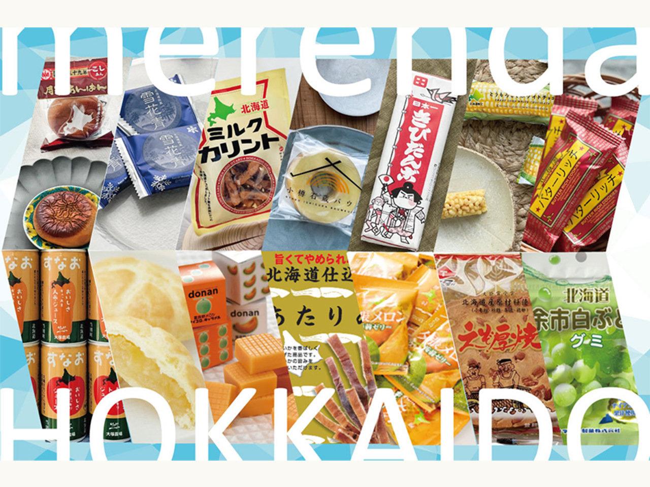全国の銘菓・お菓子の詰め合わせBOX【merenda(メレンダ)】第3弾【北海道フェア】販売
