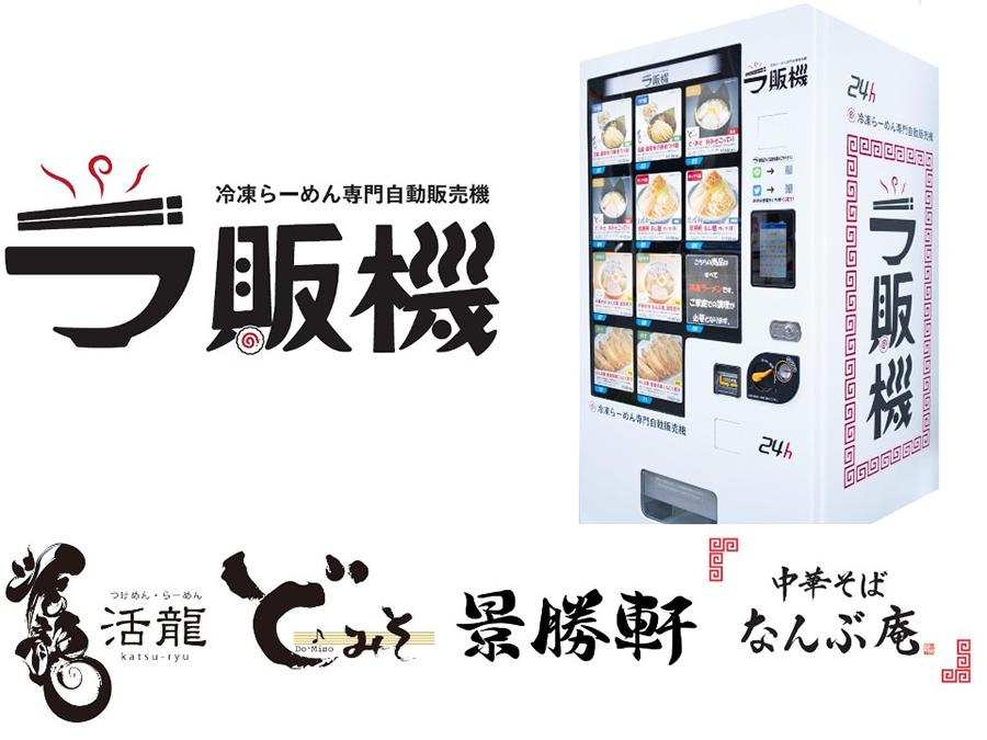 北海道初!全国の有名ラーメンを自宅でいつでも楽しめる24時間販売中の最新冷凍自販機「ラ販機」発売