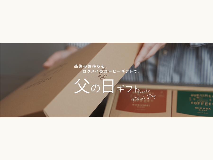 奈良のスペシャルティコーヒー専門ブランド