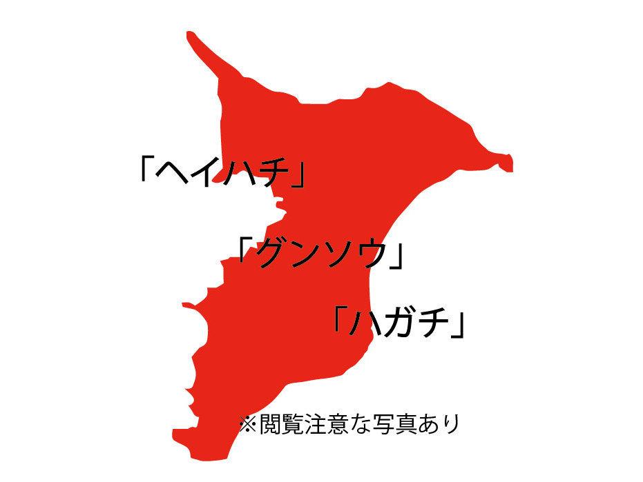 千葉県房州弁クイズ!