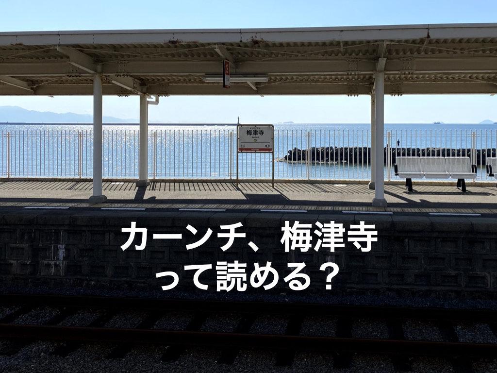地名クイズは突然に。「カーンチ、梅津寺って読める?」東京ラブストーリーの愛媛ロケ地、なんと読む?