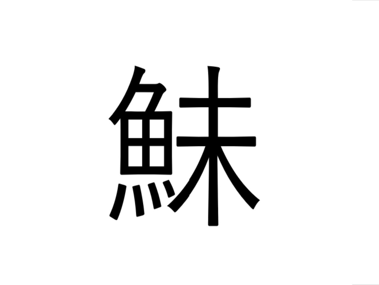 「鮇」なんて読む?宮城県の特産品にも。