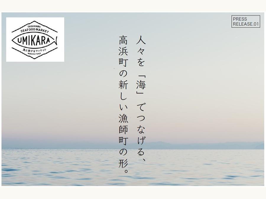 福井県若狭高浜にサステナブルな漁師町を目指す新たなシーフードマーケット「UMIKARA」が誕生