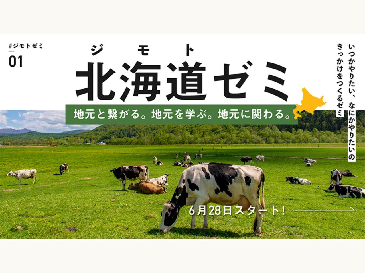 北海道で何か始めたい人向けのコミュニティ「北海道ゼミ」がスタート!