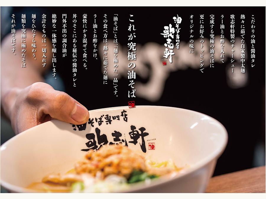 名古屋発祥の油そば専門店「歌志軒」が四国に初上陸!松山駅前に1号店がオープンしました。