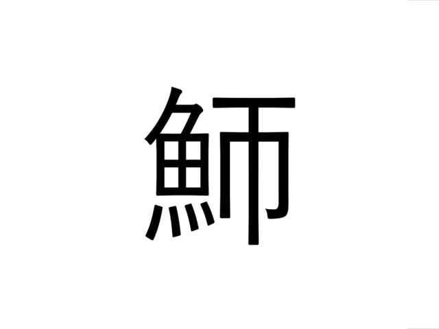 「魳」これなんて読むの?神奈川ブランドにも認定!