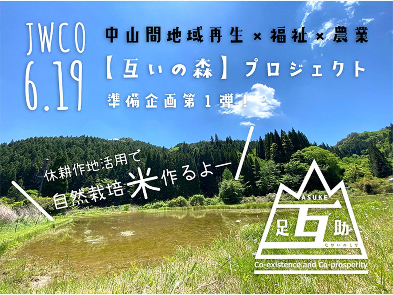 【中山間地域再生✖️農業✖️福祉】互いの森プロジェクト始動!第1弾「休耕田で自然栽培米作り」