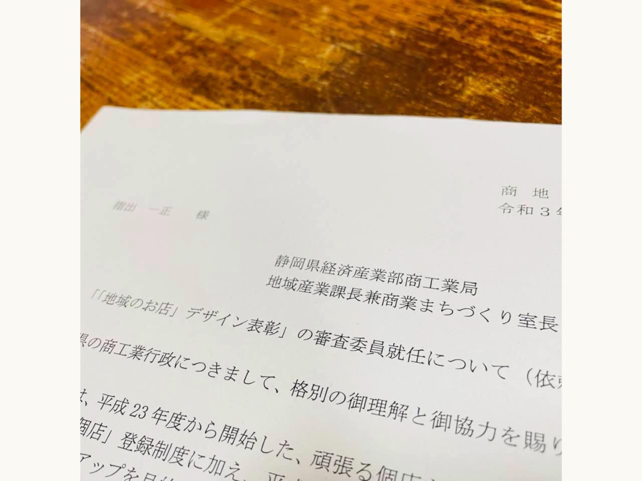 静岡県「『地域のお店』デザイン表彰」審査委員に就任いたしました