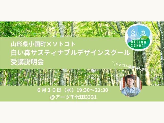 小国町×ソトコト「白い森サスティナブルデザインスクール」の説明会を開催いたします!