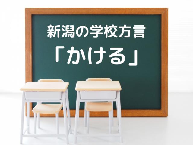 """新潟県民は方言と知らずに使ってる?!「先生に""""かけられる""""」の意味とは。学校方言いろいろ"""