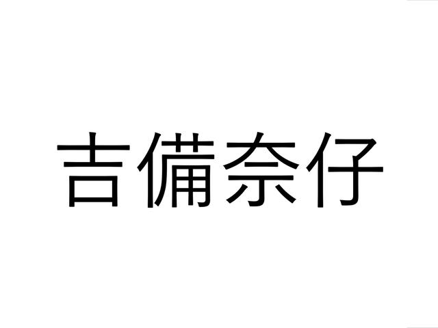 「吉備奈仔」どんな魚?鹿児島県ではお刺身で頂きます。