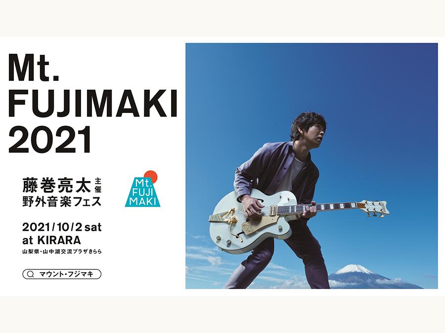 藤巻亮太主催の野外音楽フェス「Mt.FUJIMAKI