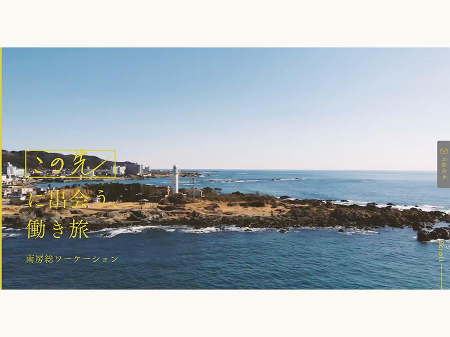 千葉県南房総でワーケーションの「この先」に出会うプラットフォームサイト「南房総ワーケーション」