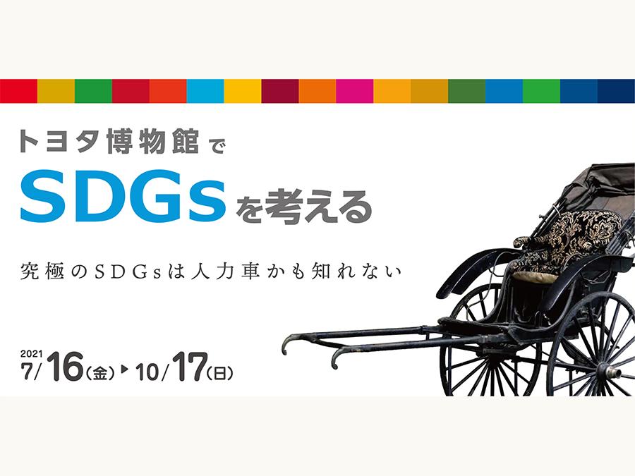 トヨタ博物館 夏の企画展