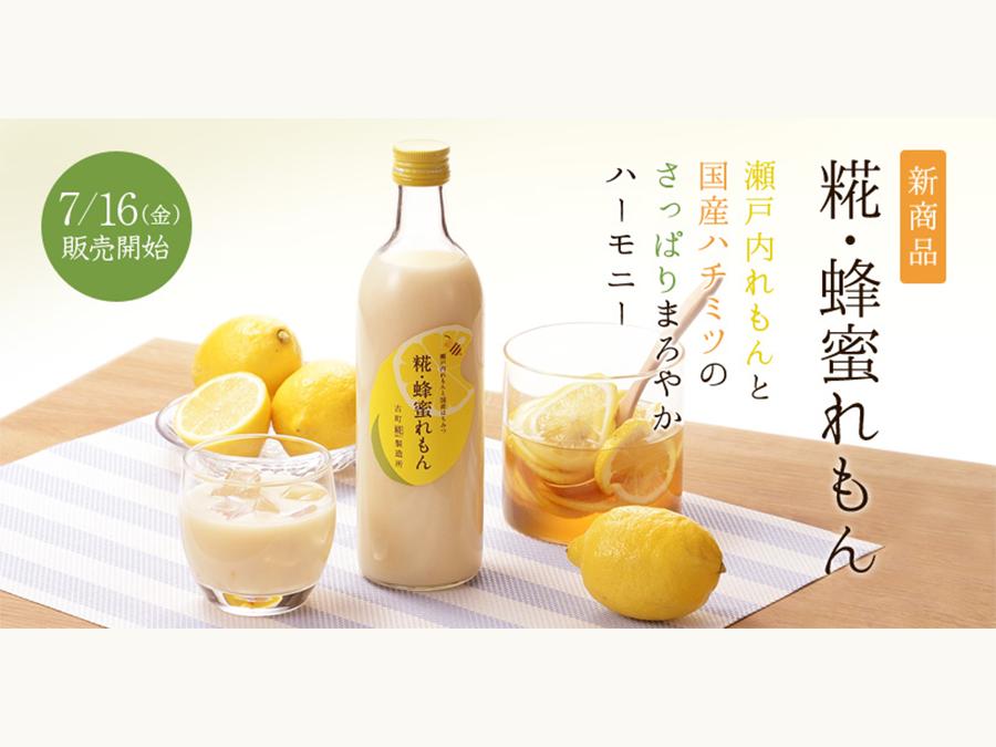 瀬戸内レモンと国産ハチミツのハーモニー