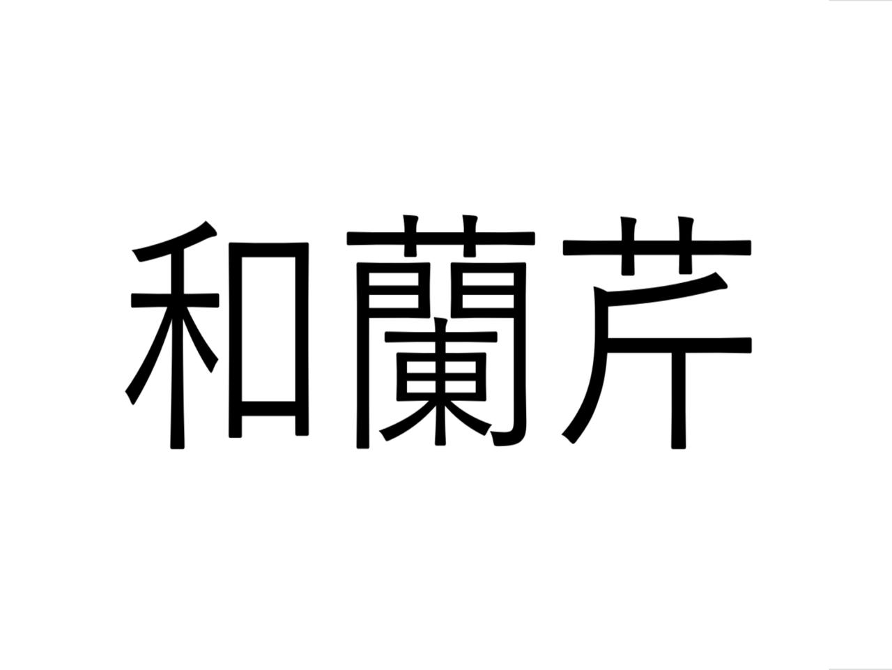 「和蘭芹」なんて読むの?長野県が産地の野菜です。