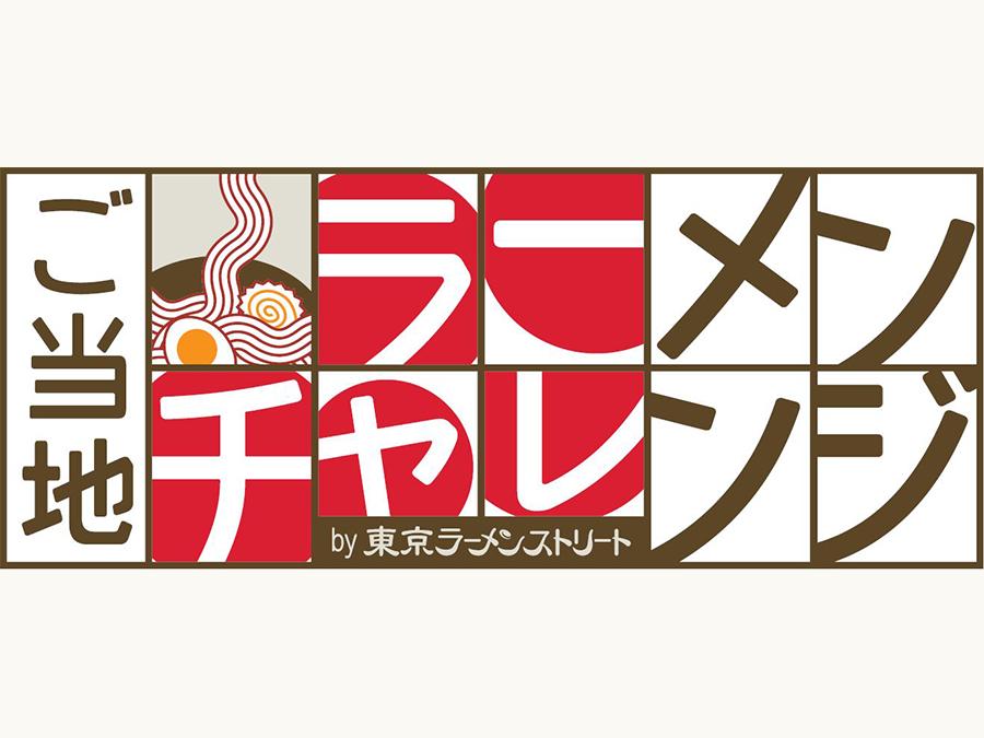 東京ラーメンストリートに初の期間限定店舗が登場!「ご当地ラーメンチャレンジ」開幕!
