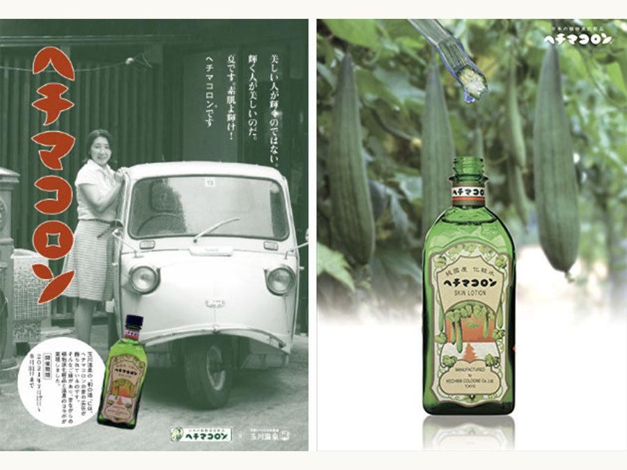 昭和レトロな温泉銭湯玉川温泉にて「ヘチマコロンの湯」イベント開催