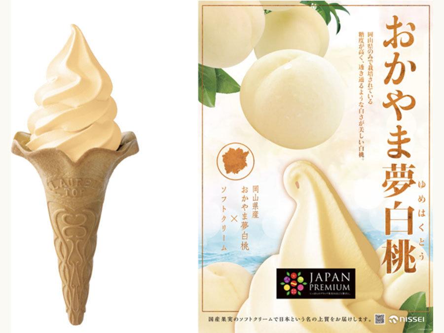 希少な白桃「おかやま夢白桃」を使用したソフトクリーム「JPおかやま夢白桃ソフトミックス」新発売