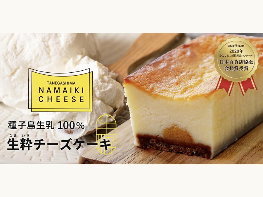 種子島生まれの濃厚チーズケーキ!酪農発祥の地でチーズづくりから取り組んだ新特産品!