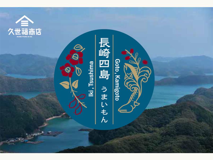 「長崎四島うまいもんフェア」7/5(月)~7/18(金)まで久世福商店店舗にて開催します!