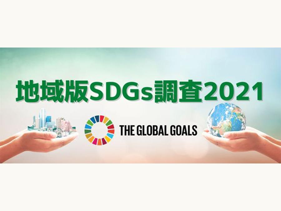 「幸福度1位は沖縄県。宮崎県は2位に」地域版SDGs調査