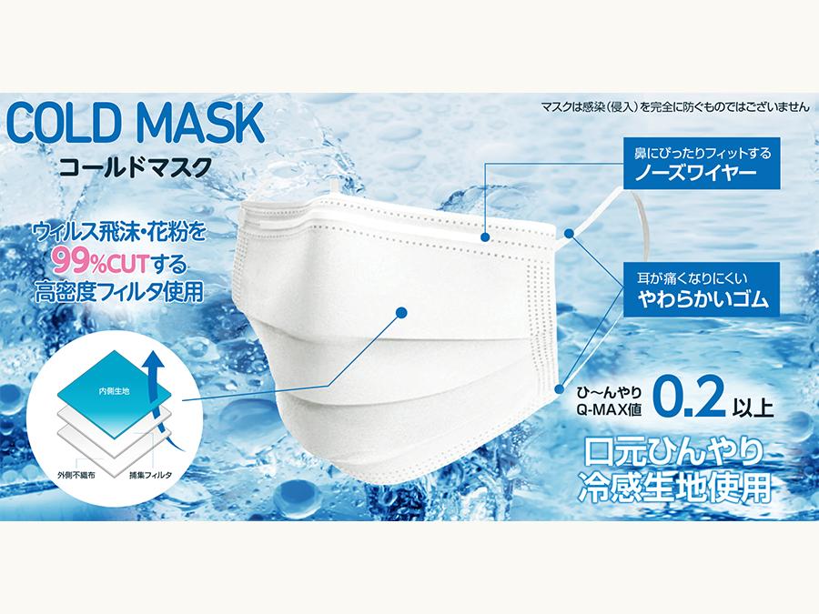 冷やっと超冷感不織布マスクをご紹介!8色から選べてカラバリ豊富!