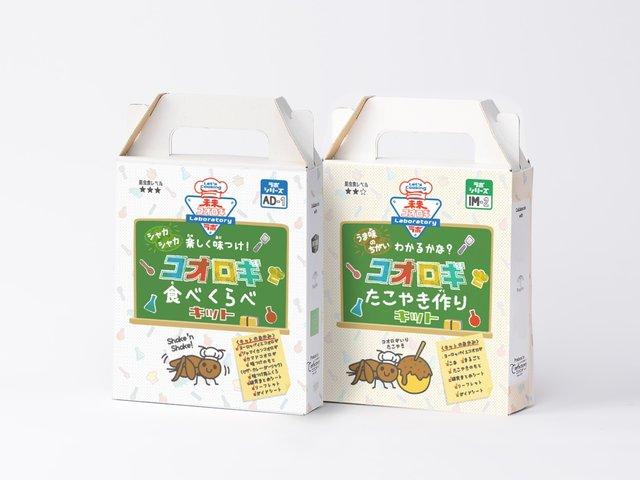 「コオロギ食べくらべキット」「コオロギたこやき作りキット」新発売 未来の食を夏休みの自由研究に