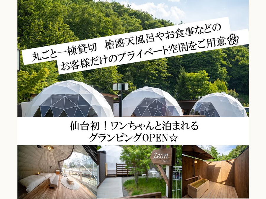 ドーム型キャンプグランピング施設