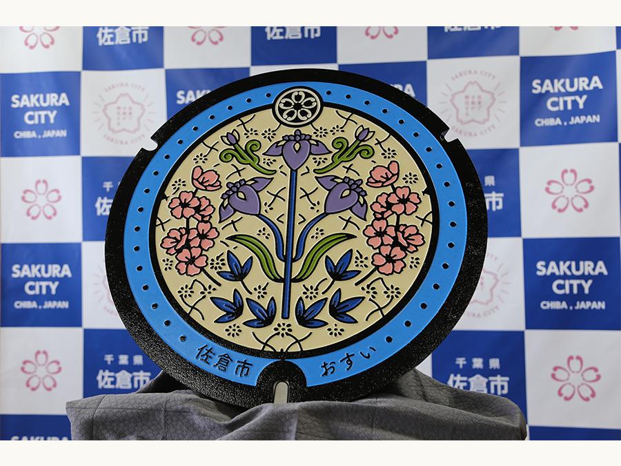 女子大生がデザインしたご当地マンホールを千葉県佐倉市に設置します~官学連携で下水道事業を推進~
