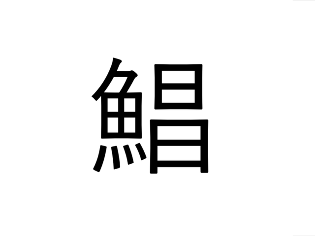 「鯧」なんて読むの?岡山県が産地の魚です。