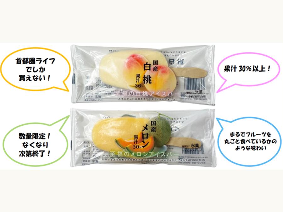 暑い季節におすすめ!旬のフルーツをアイスに!果汁たっぷりな「至福のアイスバー」数量限定で新発売!
